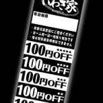 新規入会&紹介キャンペーン