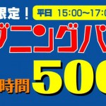復活!3時間500円のイブニングパック 2/3より開始