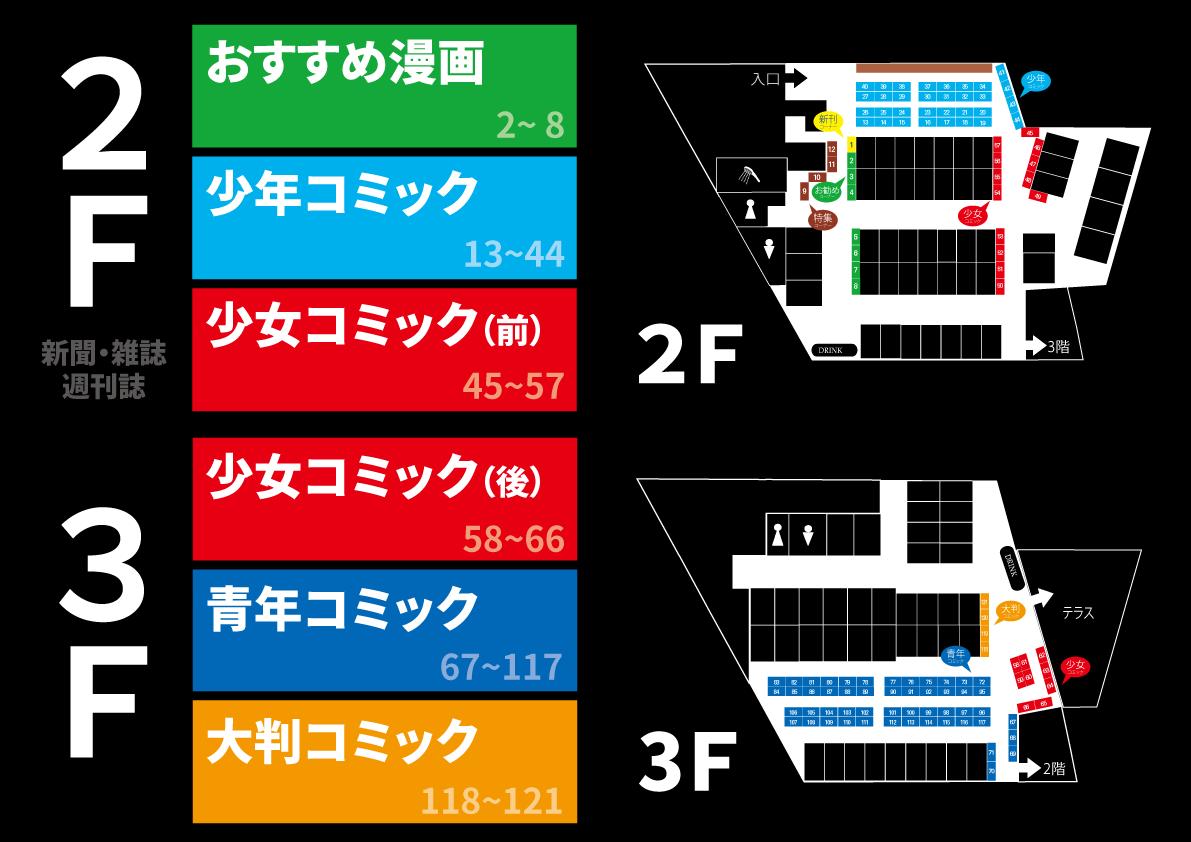 20141113_コミック配置案内POP
