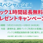 GWスペシャル企画!パック+1時間サービス券配布キャンペーン!