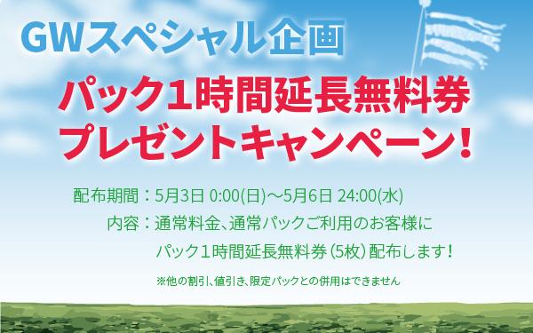 【終了】GWスペシャル企画!パック+1時間サービス券配布キャンペーン!
