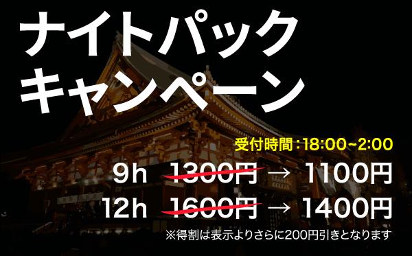 20160606_ナイトパックキャンペーン_ol