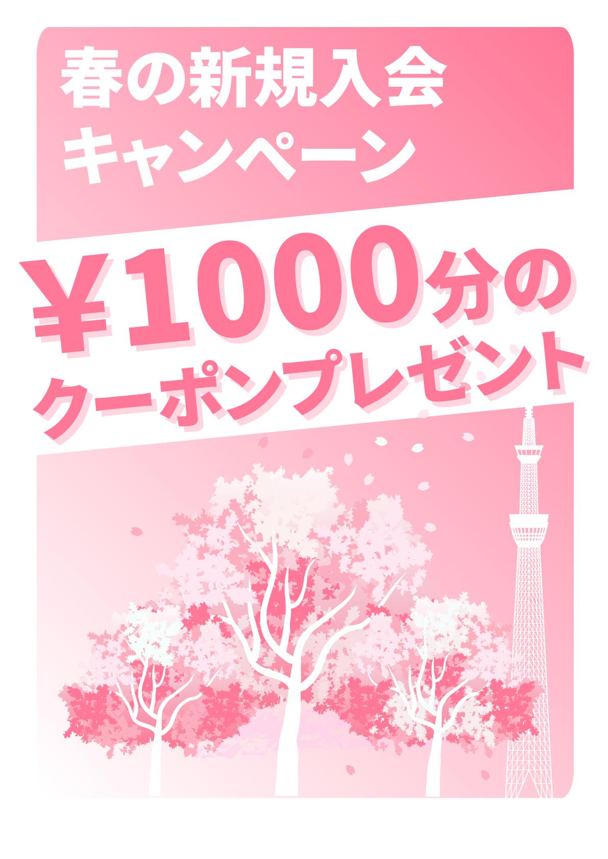 【終了】春の新規入会キャンペーン実施中!