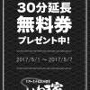 30分延長無料券プレゼント
