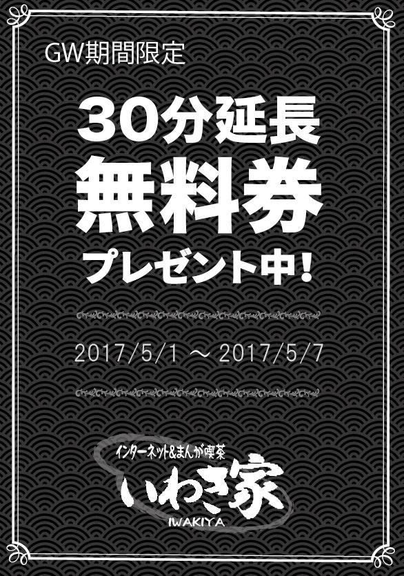【終了】GW限定キャンペーン!30分延長無料券プレゼントキャンペーン!