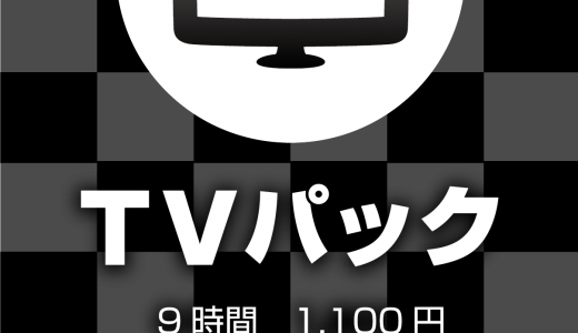 まったり過ごしたい!期間限定、TVパック始めます!
